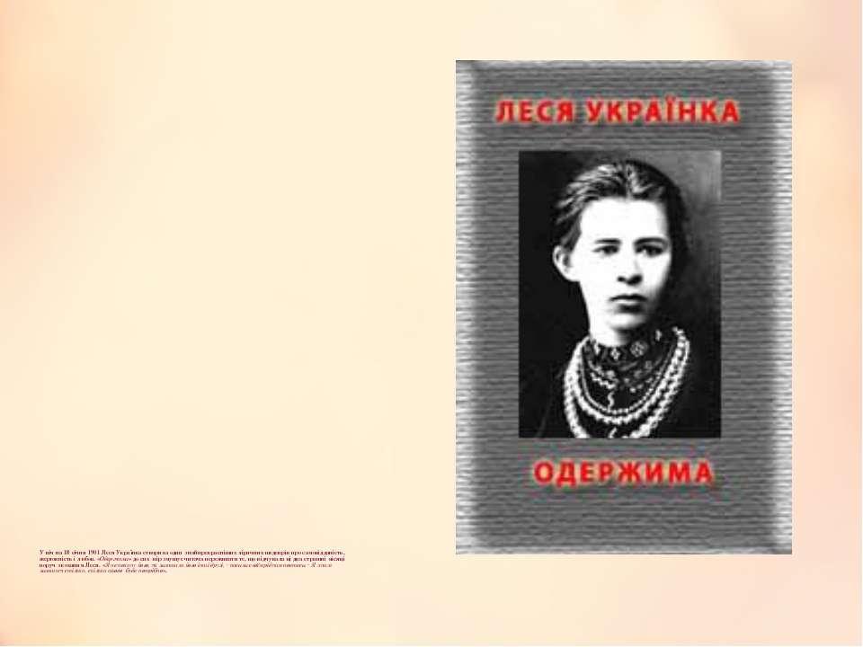 У ніч на 18 січня 1901 Леся Українка створила один з найпрекрасніших ліричних...