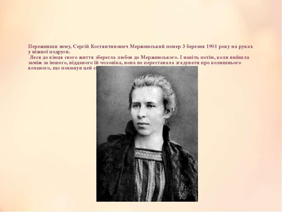 Переживши зиму, Сергій Костянтинович Мержинський помер 3 березня 1901 року на...