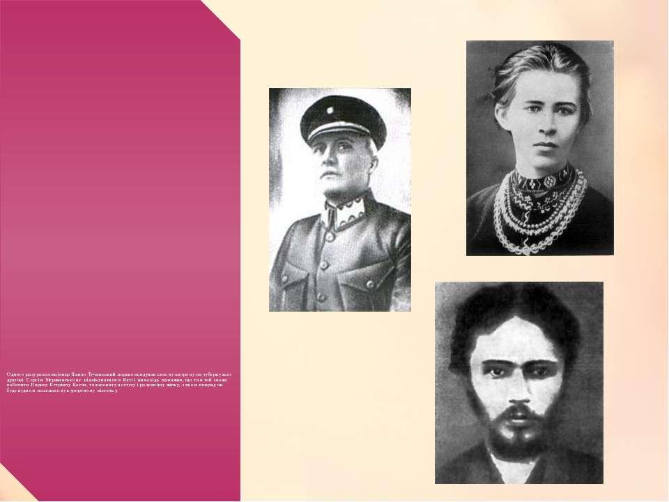 Одного разу революціонер Павло Тучапський порекомендував своєму хворому на ту...