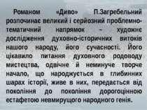 Романом «Диво» П.Загребельний розпочинає великий і серйозний проблемно-темати...