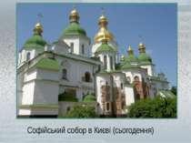 Софійський собор в Києві (сьогодення)