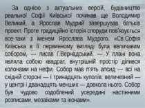 За однією з актуальних версій, будівництво реальної Софії Київської починав щ...