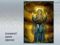 БогоматіОранта (фреска)