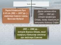 Часові площини  Період Київської Русі Х-ХІ ст. (992 — 1037 рр. ) - майстер С...