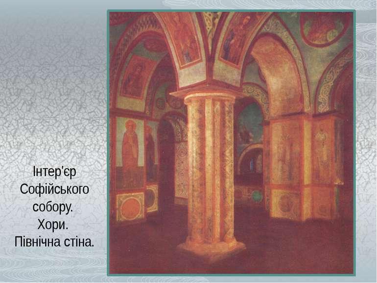 Інтер'єр Софійського собору. Хори. Північна стіна.
