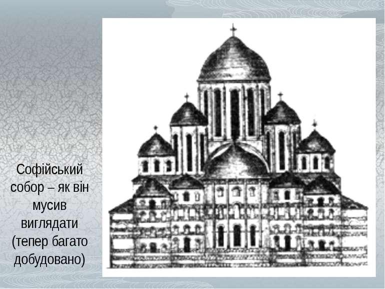 Софійський собор – як він мусив виглядати (тепер багато добудовано)
