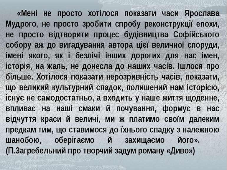 «Мені не просто хотілося показати часи Ярослава Мудрого, не просто зробити сп...