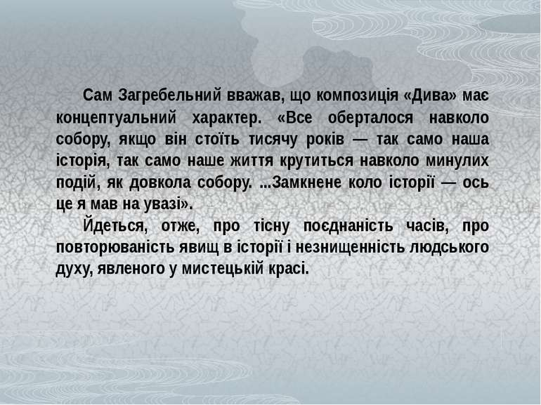 Сам Загребельний вважав, що композиція «Дива» має концептуальний характер. «В...