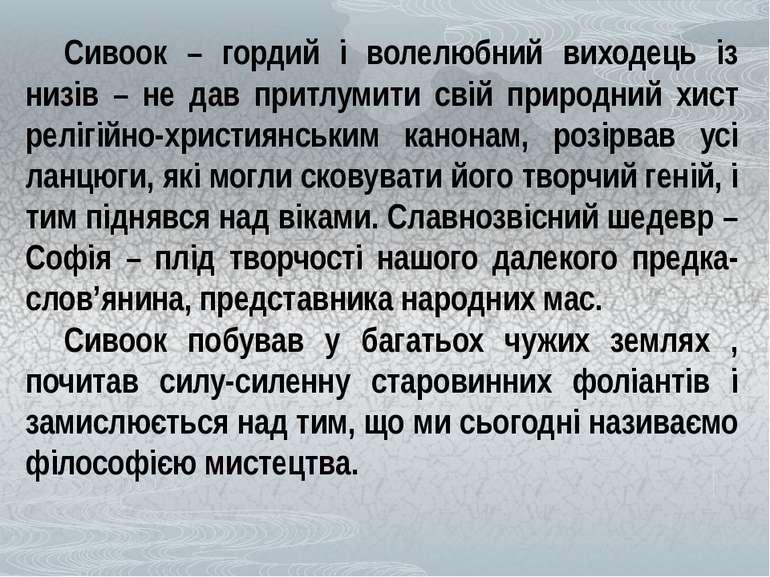 Сивоок – гордий і волелюбний виходець із низів – не дав притлумити свій приро...