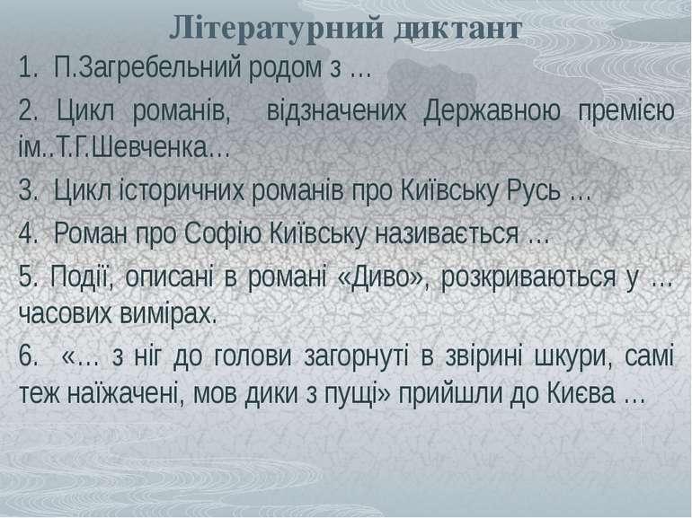 Літературний диктант 1. П.Загребельний родом з … 2. Цикл романів, відзначених...