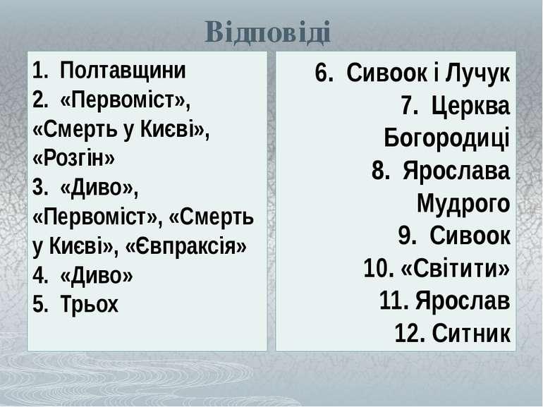 Відповіді 1. Полтавщини 2. «Первоміст», «Смерть у Києві», «Розгін» 3. «Диво»,...