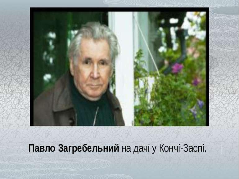 Павло Загребельний на дачі у Кончі-Заспі.