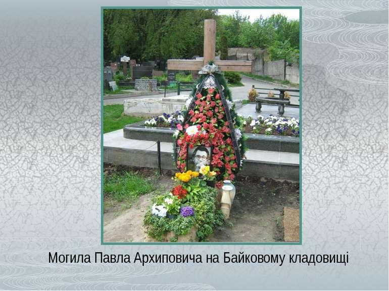 Могила Павла Архиповича на Байковому кладовищі