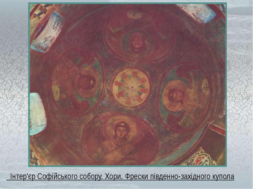 Інтер'єр Софійського собору. Хори. Фрески південно-західного купола