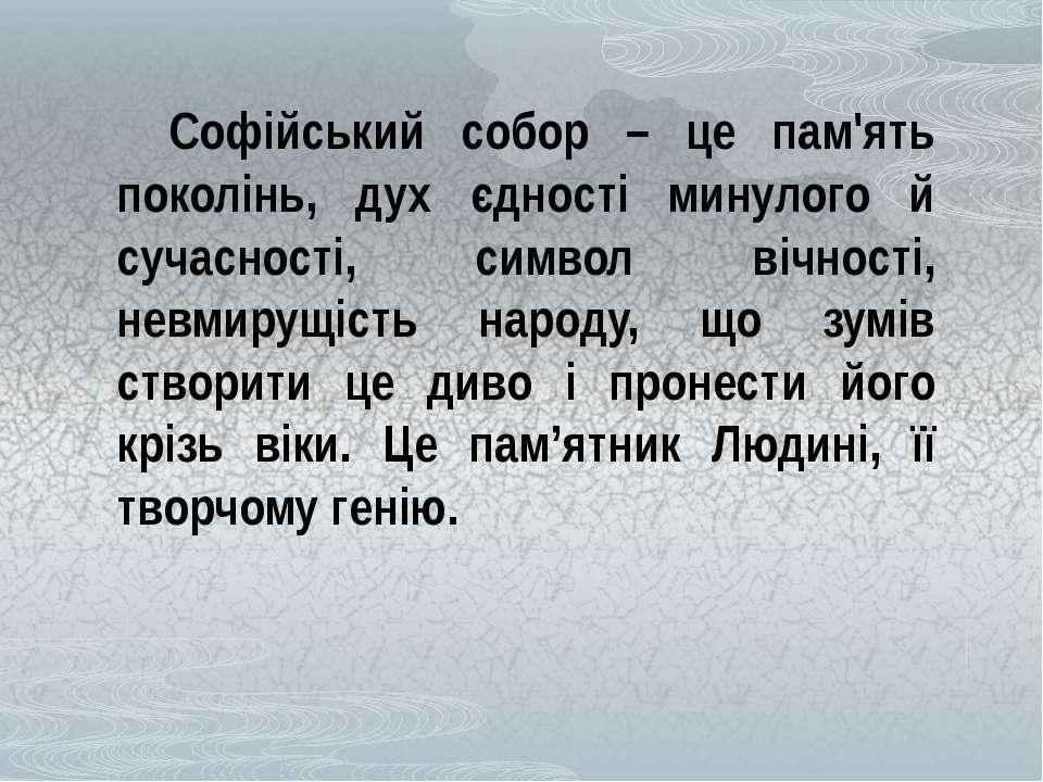 Софійський собор – це пам'ять поколінь, дух єдності минулого й сучасності, си...