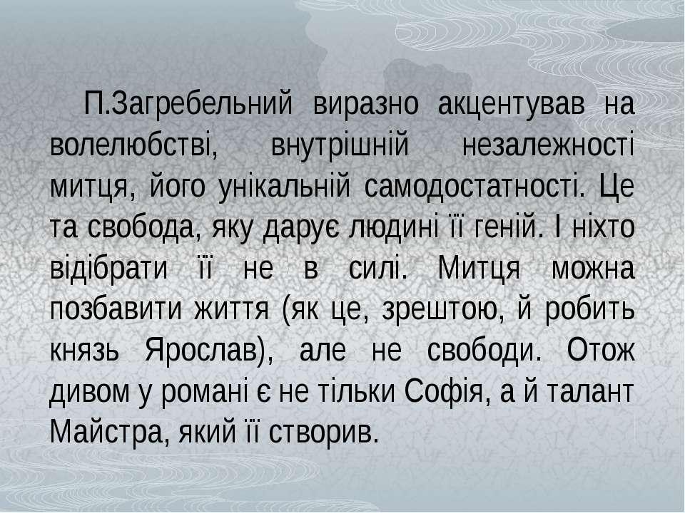 П.Загребельний виразно акцентував на волелюбстві, внутрішній незалежності мит...