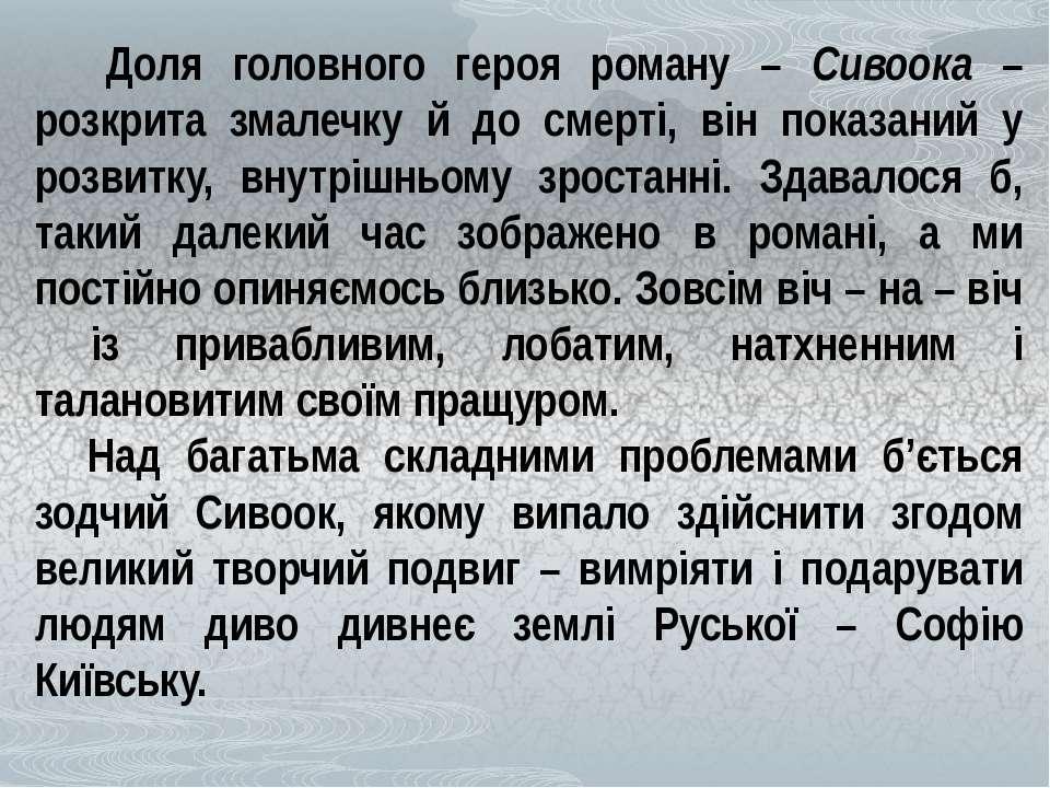 Доля головного героя роману – Сивоока – розкрита змалечку й до смерті, він по...