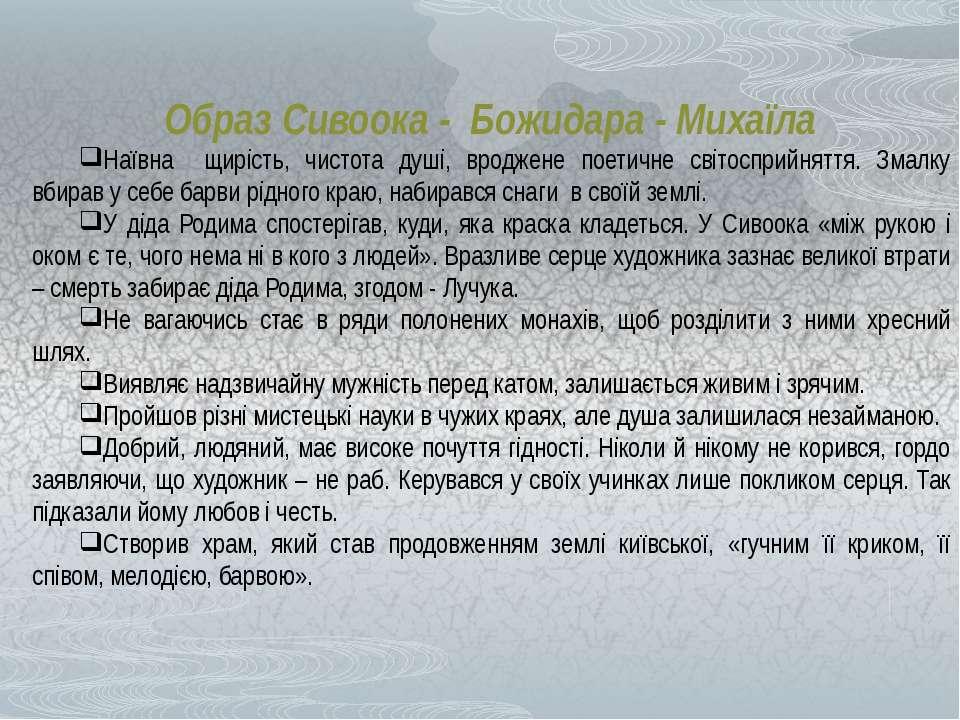 Образ Сивоока - Божидара - Михаїла Наївна щирість, чистота душі, вроджене пое...
