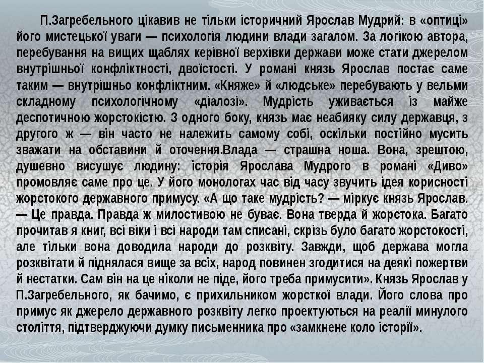 П.Загребельного цікавив не тільки історичний Ярослав Мудрий: в «оптиці» його ...