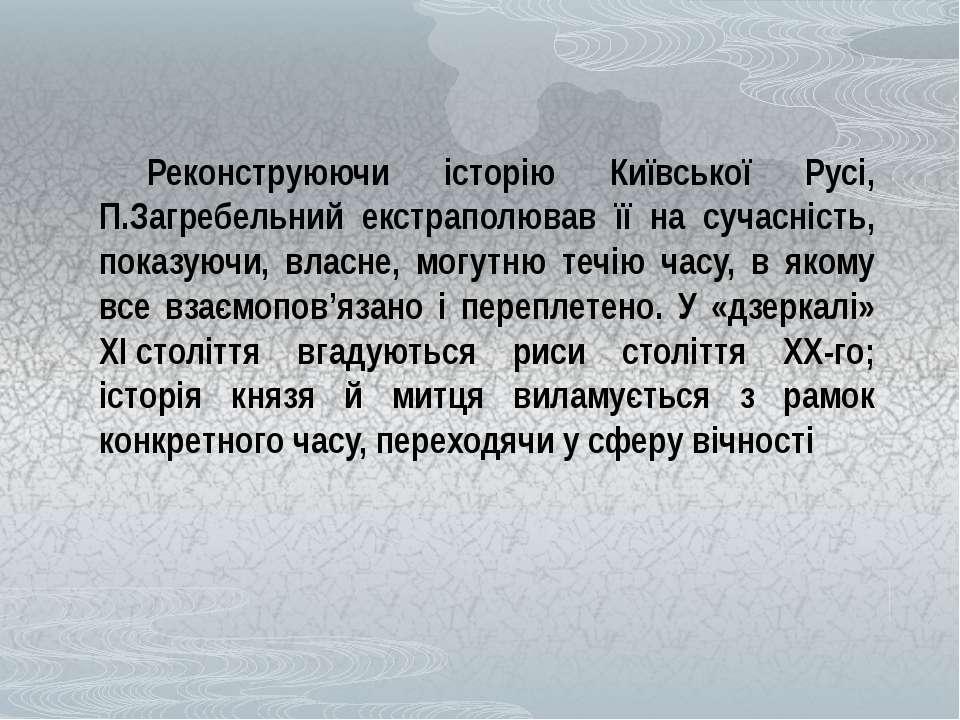 Реконструюючи історію Київської Русі, П.Загребельний екстраполював її на суча...