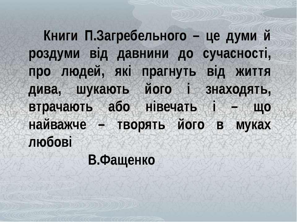Книги П.Загребельного – це думи й роздуми від давнини до сучасності, про люде...