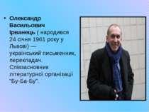 Олександр Васильович Ірванець(народився 24 січня 1961 року у Львові)— укра...