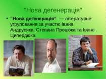 """""""Нова дегенерація"""" """"Нова деґенерація""""— літературне угруповання за участюІв..."""