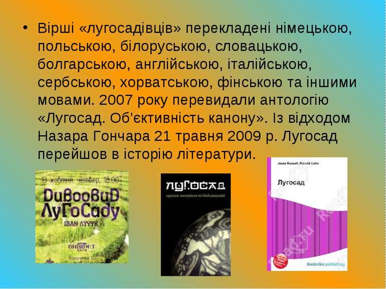 Вірші «лугосадівців» перекладені німецькою, польською, білоруською, словацько...
