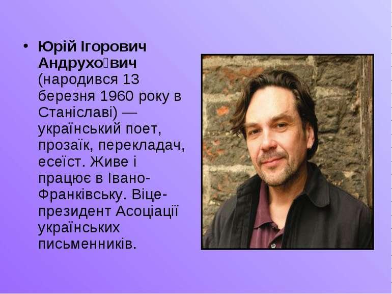 Юрій Ігорович Андрухо вич (народився 13 березня 1960 року в Станіславі)— укр...
