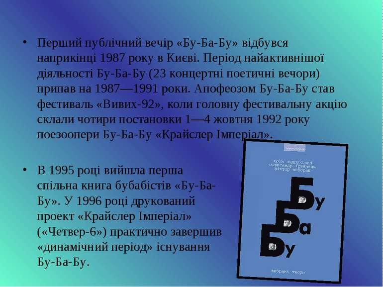 Перший публічний вечір «Бу-Ба-Бу» відбувся наприкінці1987року вКиєві. Пері...
