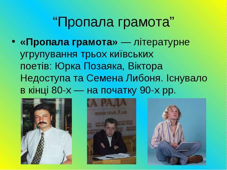 """""""Пропала грамота"""" «Пропала грамота»— літературне угрупування трьох київських..."""