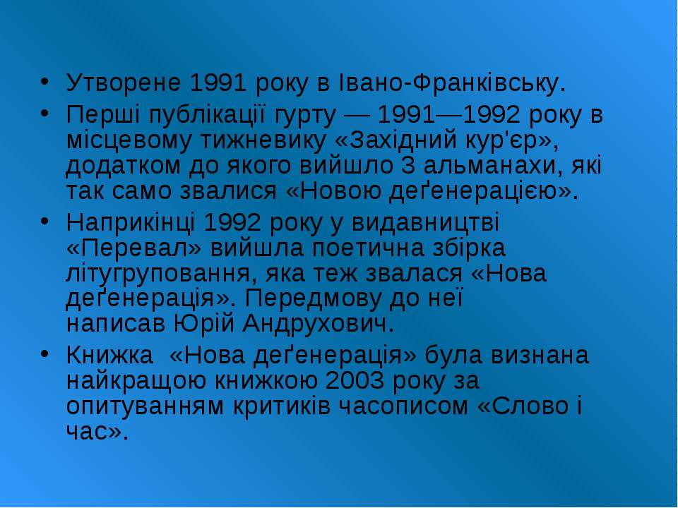 Утворене1991року вІвано-Франківську. Перші публікації гурту— 1991—1992 ро...