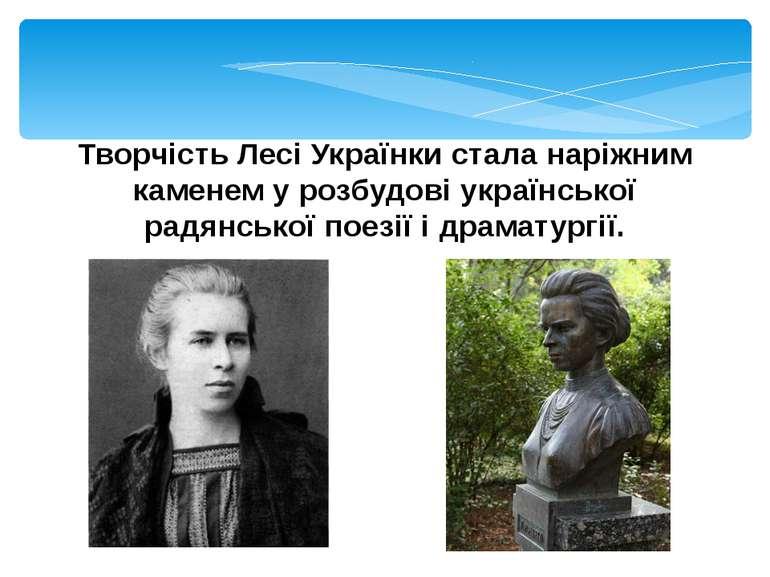 Творчість Лесі Українки стала наріжним каменем у розбудові української радянс...