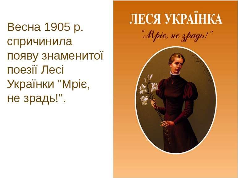 """Весна 1905 р. спричинила появу знаменитої поезії Лесі Українки """"Мріє, не зрад..."""