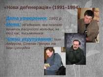 «Нова деґенерація» (1991–1994) Дата утворення: 1991 р. Мета: об'єднання, яке ...