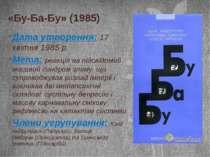 «Бу-Ба-Бу» (1985) Дата утворення: 17 квітня1985р. Мета: реакція на підсвідо...