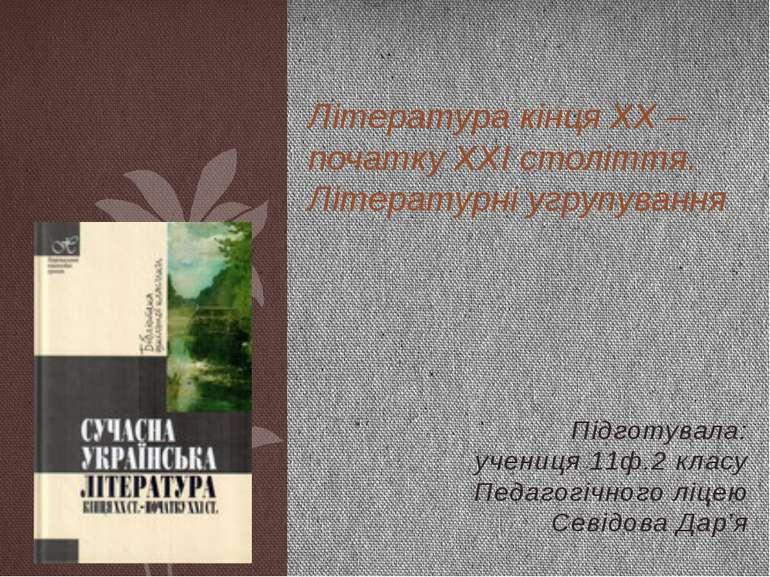 Підготувала: учениця 11ф.2 класу Педагогічного ліцею Севідова Дар'я Літератур...