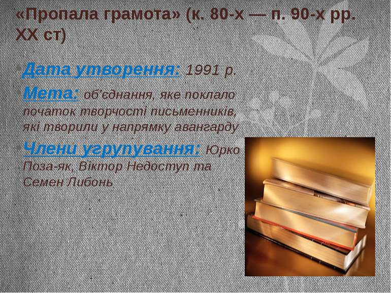 «Пропала грамота» (к. 80-х — п. 90-х рр. ХХ ст) Дата утворення: 1991 р. Мета:...