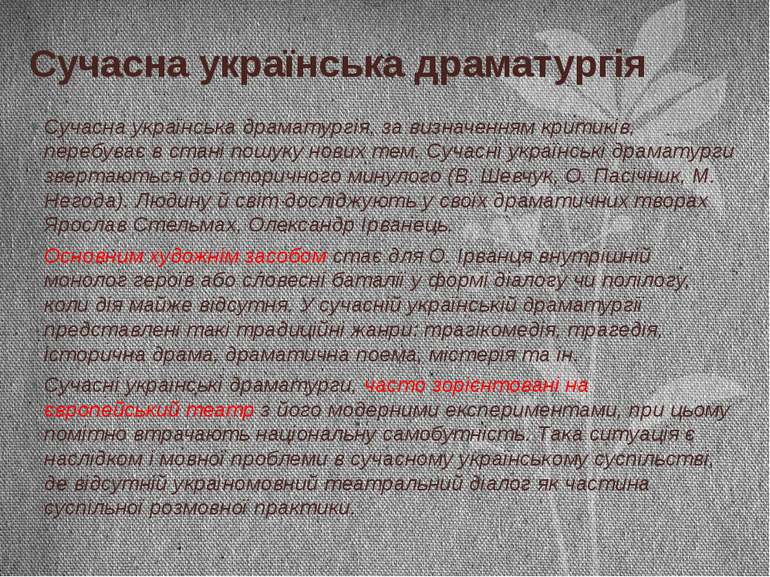 Сучасна українська драматургія Сучасна українська драматургія, за визначенням...