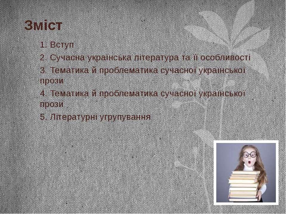 Зміст 1. Вступ 2. Сучасна українська література та її особливості 3. Тематика...