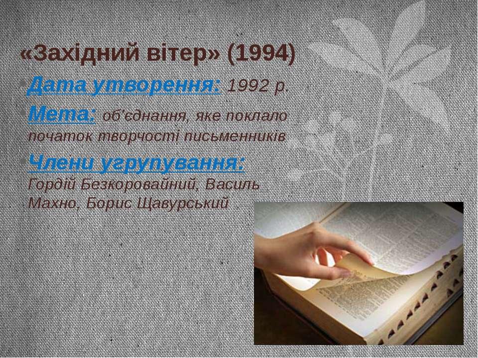 «Західний вітер» (1994) Дата утворення: 1992 р. Мета: об'єднання, яке поклал...