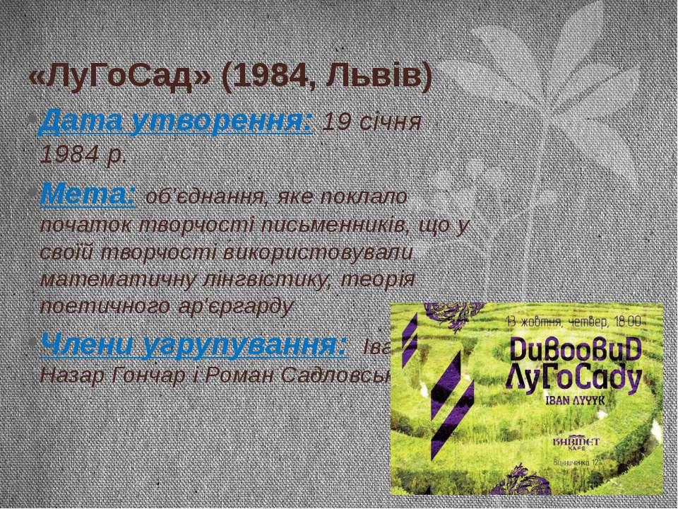 «ЛуГоСад» (1984, Львів) Дата утворення: 19 січня 1984 р. Мета: об'єднання, я...