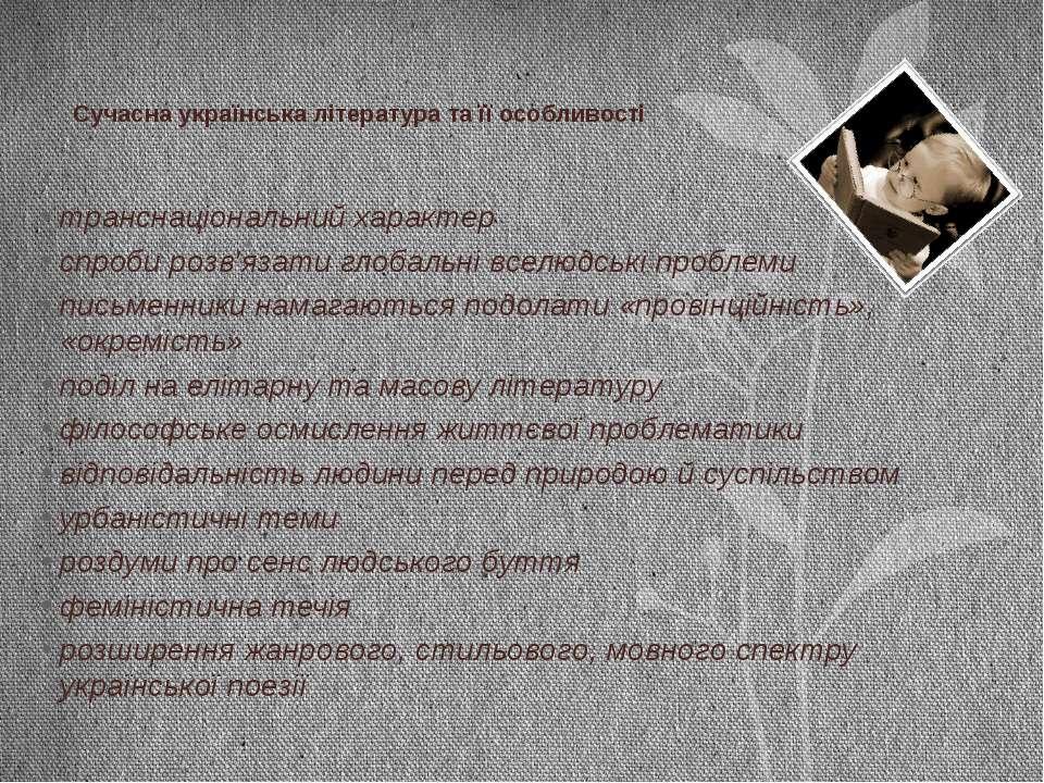 Сучасна українська література та її особливості транснаціональний характер сп...