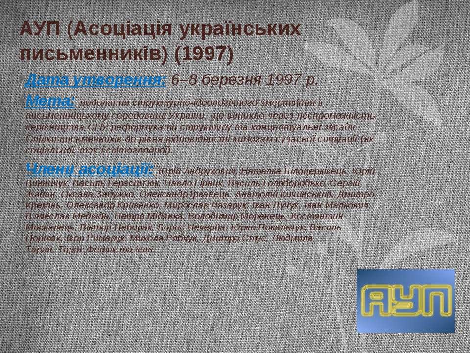 АУП (Асоціація українських письменників) (1997) Дата утворення: 6–8 березня 1...
