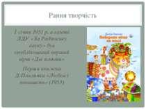 Рання творчість 1 січня 1951 р. в газеті ЛДУ «За Радянську науку» був опублік...
