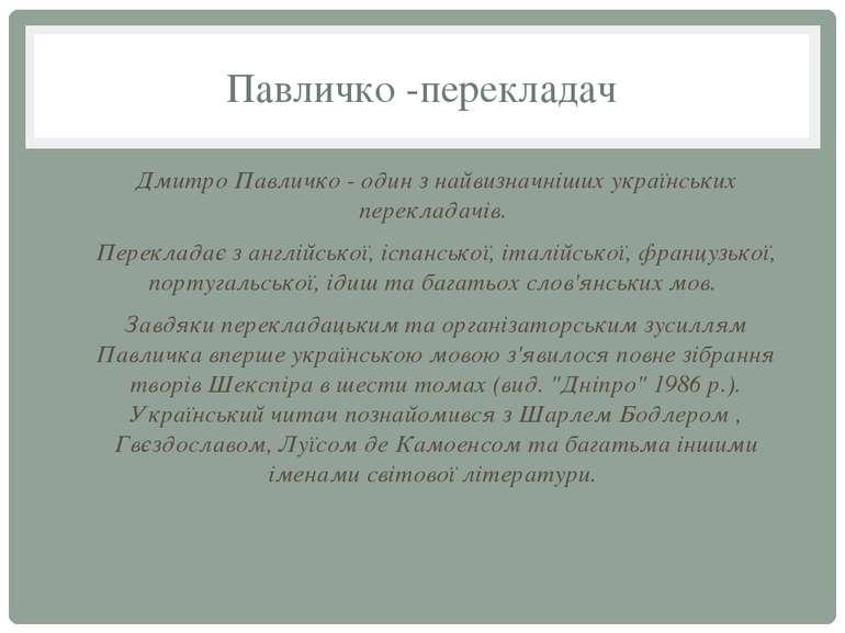 Павличко -перекладач Дмитро Павличко - один з найвизначніших українських пере...
