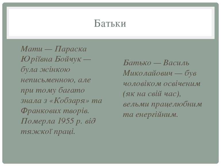 Батьки Мати — Параска Юріївна Бойчук — була жінкою неписьменною, але при тому...