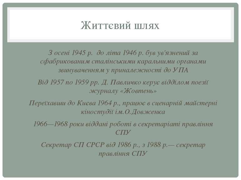 Життєвий шлях З осені 1945 p. до літа 1946 р. був ув'язнений за сфабрикованим...