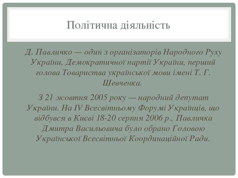 Політична діяльність Д. Павличко — один з організаторів Народного Руху Україн...