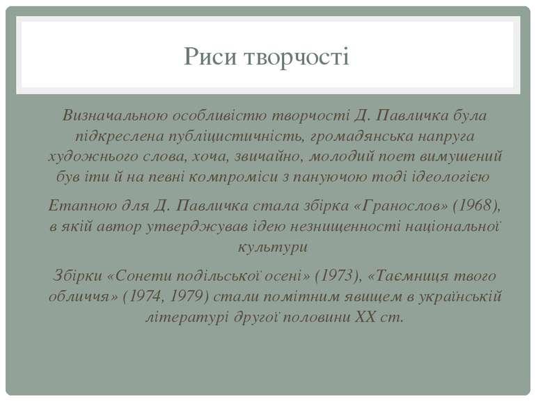 Риси творчості Визначальною особливістю творчості Д. Павличка була підкреслен...